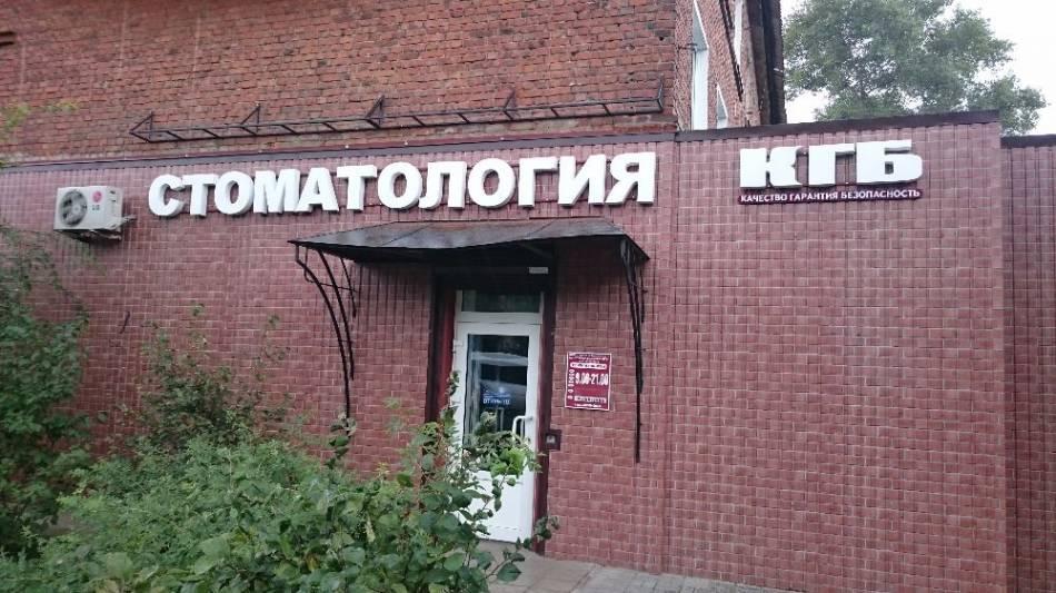 Клиника Стоматология  КГБ, фото №1